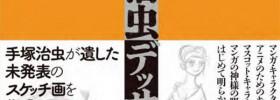 Osamu Tezuka art books