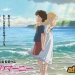 Stuzzichini dal Ghibli