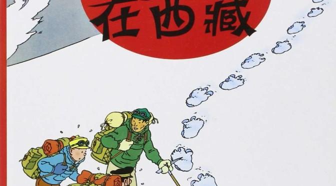 1980: Tintin nel Tibet secondo Taiwan
