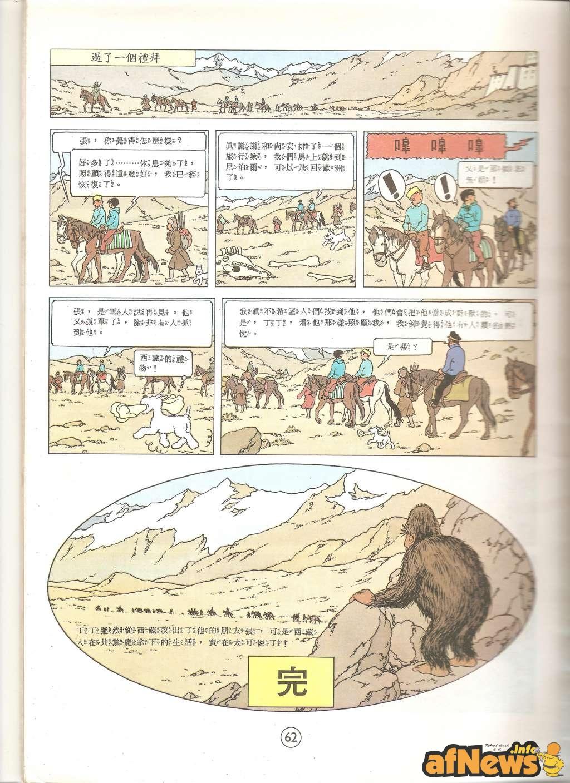 Tibet Taïwan  texte  p.62