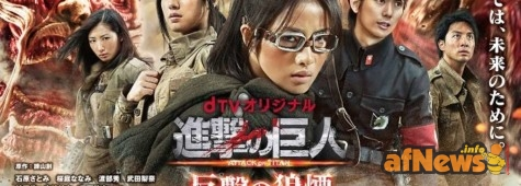 Attack On Titan Live Action TV Series Trailer Released